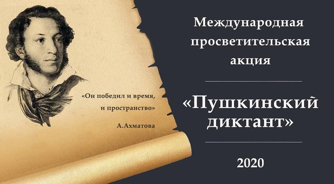 Ученики школы №8 города Петровска стали призёрами Международной акции «Пушкинский диктант»