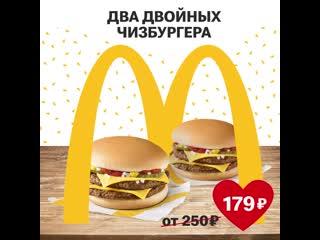 Два Двойных Чизбургера за 179 рублей!
