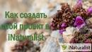 Создать свой проект в iNaturalist