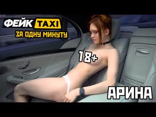 Фейк Taxi за 1 минуту (Арина)