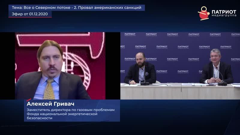 Алексей Гривач Всё о Северном потоке 2