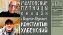 Константин Хабенский - Мхатовские пятницы online с Вадимом Верником