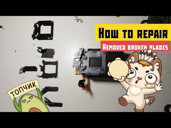 How to repair blades canon assy