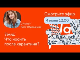 "LAMODA ""НА ДИВАНЕ""// ПРЯМОЙ ЭФИР // ВЫПУСК 7"