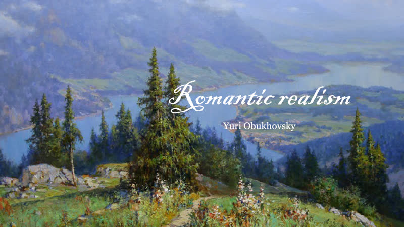 Романтический реализм Юрия Обуховского