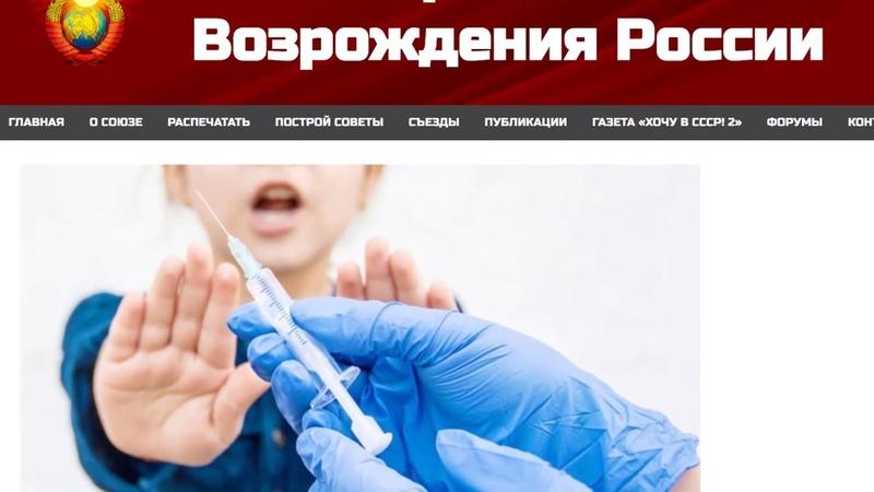 Против принудительной вакцинации резолюция заседания Ассоциации врачей России от 07 06 2020 г