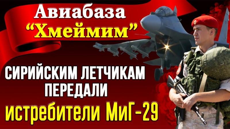Авиабаза Хмеймим Сирийским летчикам передали истребители МиГ 29