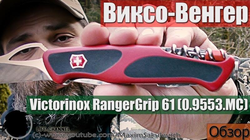 Обзор моего первого Виксо Венгера Victorinox RangerGrip 61