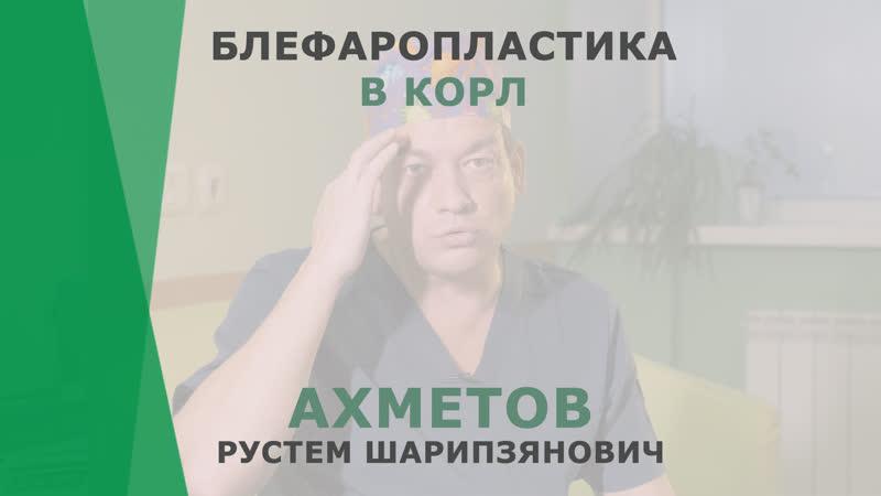 Блефаропластика | Ахметов Рустем Шарипзянович | Пластический хирург КОРЛ Казань