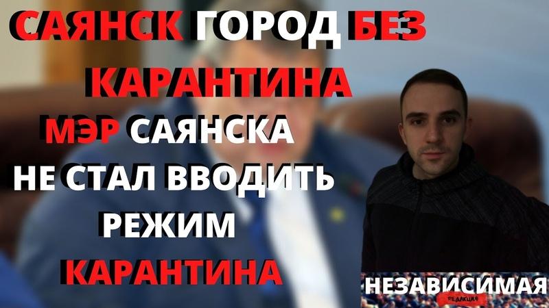 Мэр Саянска плюнул на карантин В чем дело