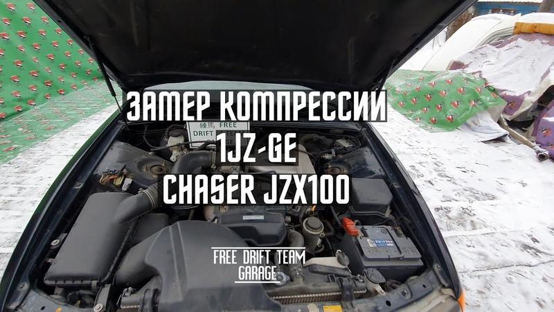Замер компрессии на двигателе 1JZ GE VVTI с пробегом 132 т.км Chaser JZX100 | FREE DRIFT TEAM GARAGE
