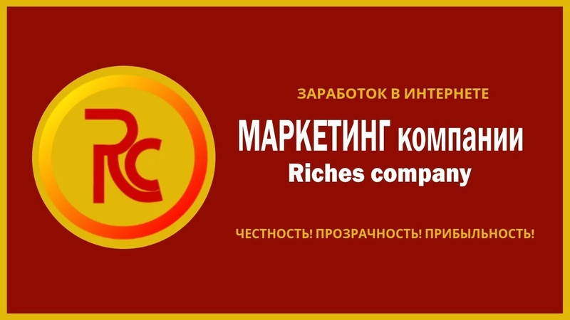 Потрясающий МАРКЕТИНГ компании Riches company Заработок в Интернете