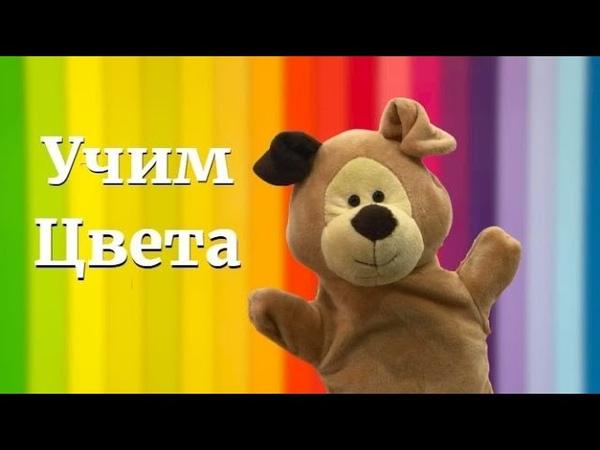 Развивающее видео для детей Учим цвета с щенком мохнатиком