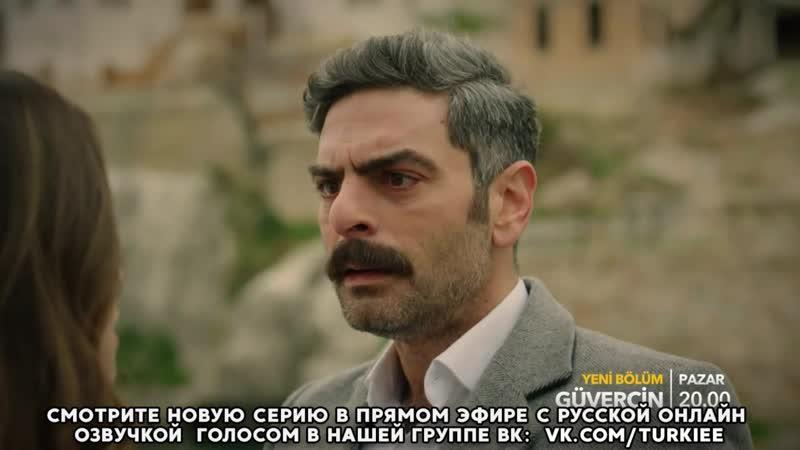 «Голубка» 12 серия. Фраг №1. Русская озвучка