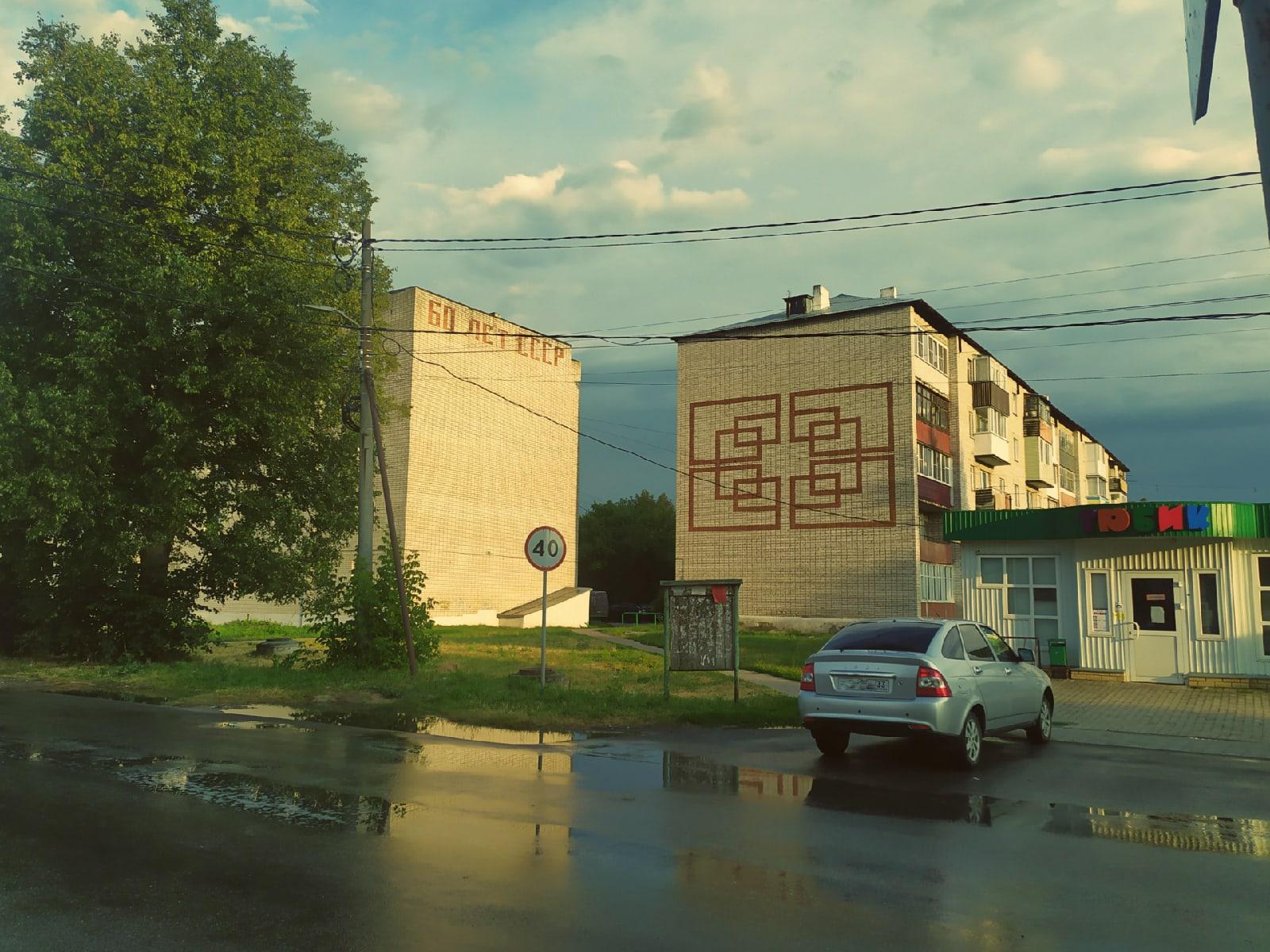 Гороховец - Фото