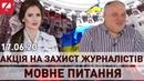 Акція на захист журналістів. Мовне питання в Україні   Ток-шоу 17   17.06.20