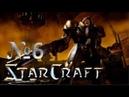 Выпуск№197: Star Craft Brood War. Терраны. Кровь Патриота.