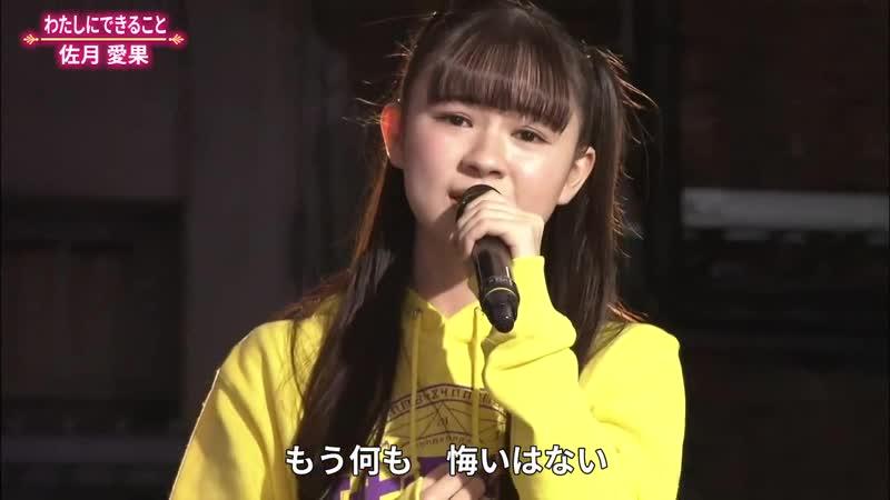NMB48 Satsuki Aika - Watashi ni Dekiru Koto @NMB48 no Recital Namahaishin ga Ii Imi de Yabai! Taian Recital