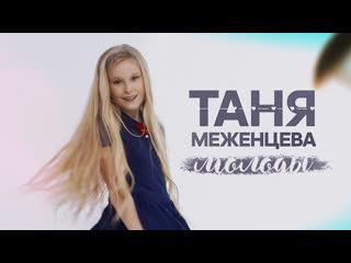 Таня Меженцева - МОЛОДЫ Lyric video