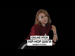 ANGAR online обучение | HIP-HOP ШАГИ (возраст 4-8 лет)