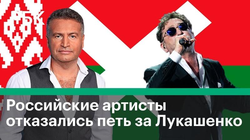 Российские звезды эстрады отказываются от концертов в Белоруссии