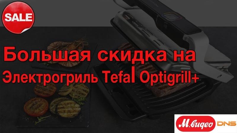 ОЧЕНЬ БОЛЬШАЯ СКИДКА НА Электрогриль Tefal Optigrill XL