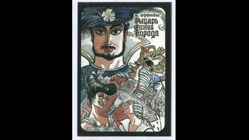Оффенбах Жак Рыцарь Синяя Борода 1 часть Свердловский Театр Музыкальной Комедии СССР 1985