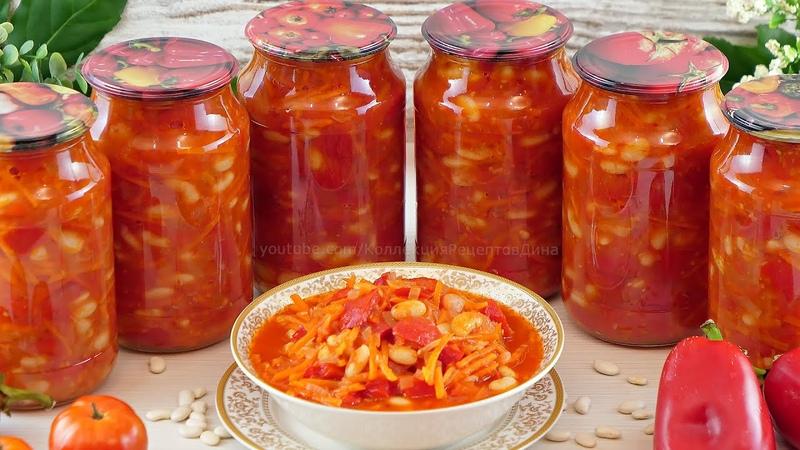 🌶Лечо с фасолью на зиму без стерилизации! Самый вкусный салат из фасоли с овощами в томатном соусе!🍅