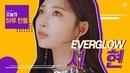 [Stone Music ] 하루 한돌_EVERGLOW (에버글로우)_시현 (SIHYEON) Dun Dun, K-POP