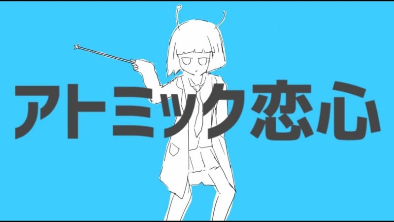 ナユタン星人 アトミック恋心 ft 初音ミク OFFICIAL MUSIC VIDEO ボカロで覚える中学理