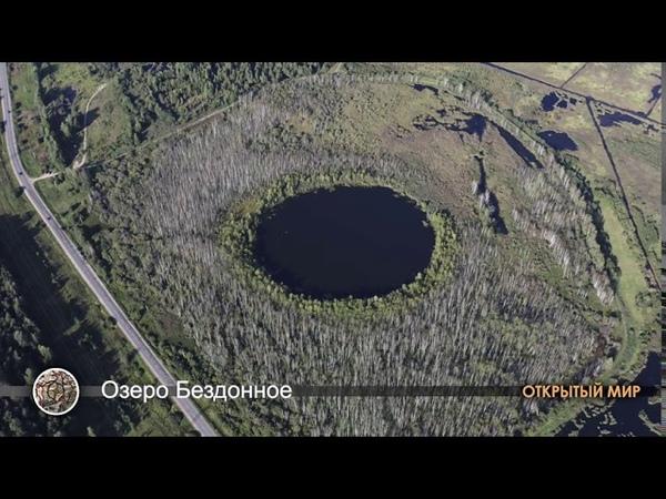 Открытый мир Озеро Бездонное