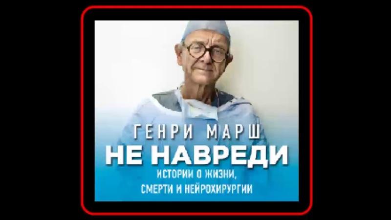 Аудиокнига Не навреди Истории о жизни смерти и нейрохирургии Генри Марш
