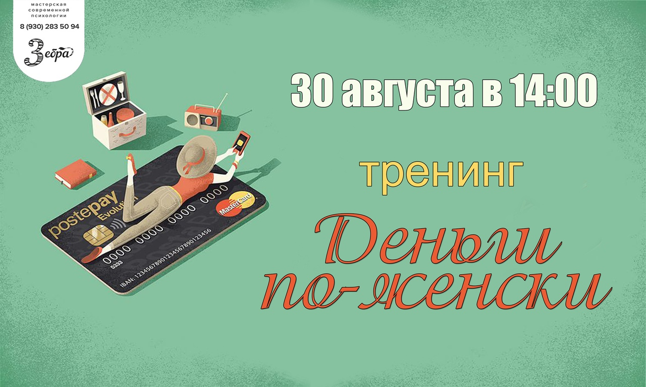 "Афиша Нижний Новгород Тренинг ""Деньги по-женски"""