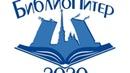 БиблиоПитер-2020: Научно-практическая конференция Буква и Цифра: библиотеки на пути к цифровизации