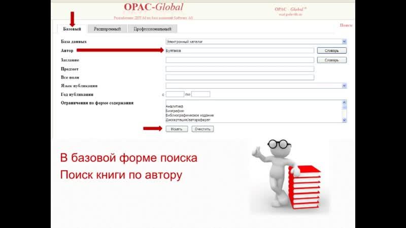 Поиск книги в Электронном каталоге Централизованной библиотечной системы Полевского