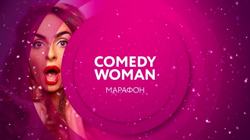 Comedy Woman 3 января на ТНТ4