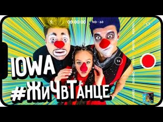 "IOWA - ""В танце"" #ЖиЧвТанце ( music video)"