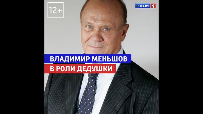 Владимир Меньшов в роли дедушки Судьба человека с Борисом Корчевниковым Россия 1