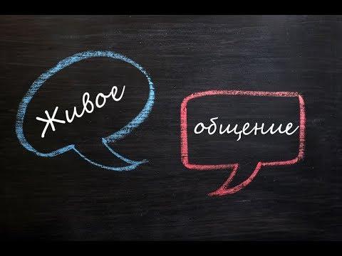 Стрим Живое Общение обсуждение всего