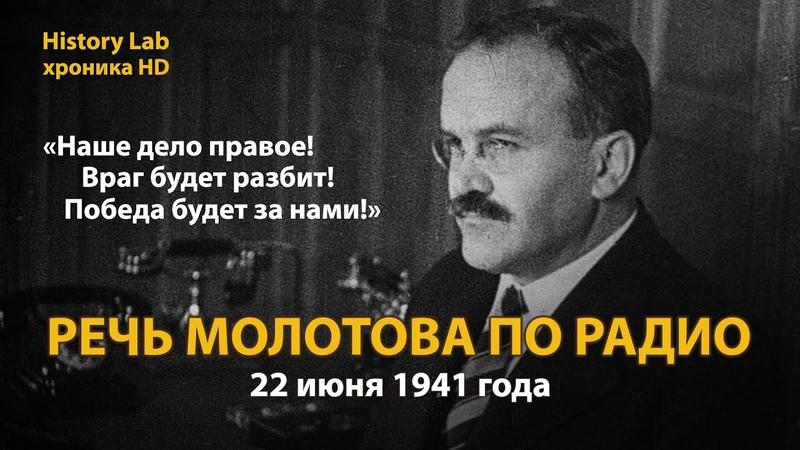 Выступление В М Молотова по радио 22 июня 1941 года History Lab Хроника HD