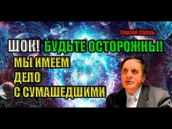 Сергей Сааль Мы имеем дело с сумасшедшими ИУДЕЯМИ