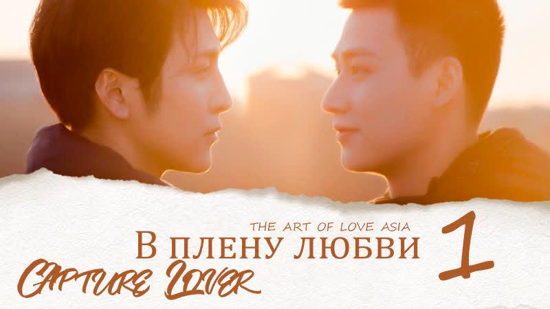 В плену любви Capture Lover 1 Эпизод русские субтитры