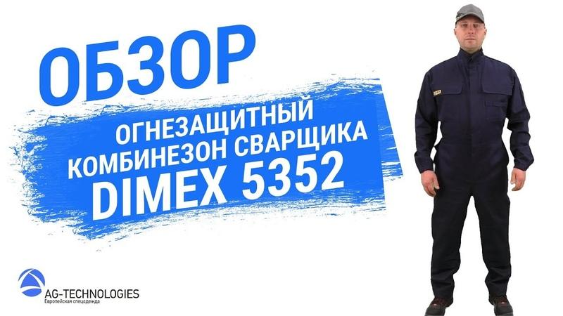 Рабочий огнезащитный комбинезон сварщика Dimex 5352