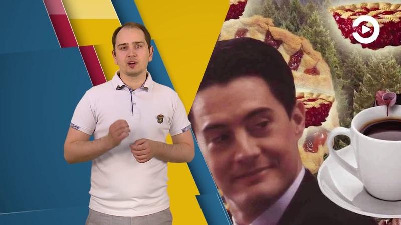 ФАКУЛЬТАТИВ. Твин Пикс