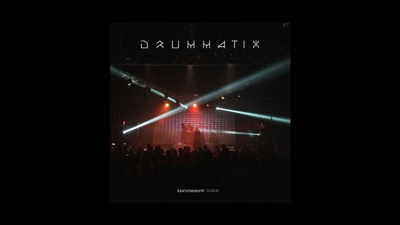 DRUMMATIX Екатеринбург 13 03 20
