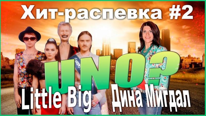 УРОК ВОКАЛА Little Big и Дина Мигдал Хит распевка от №2