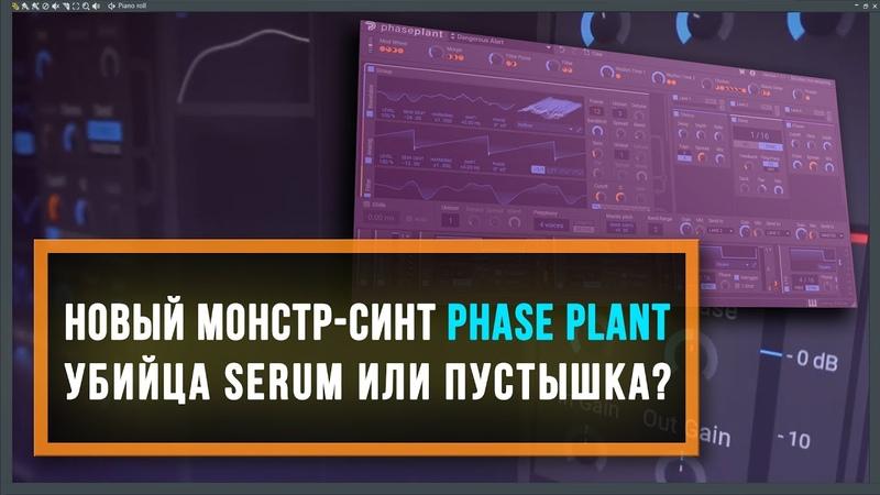 Обзор Phase Plant VST plugin от Kilohearts для синтеза Dubstep Riddim и других EDM и Bass звуков