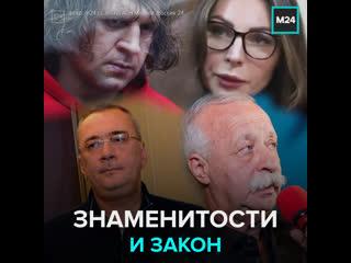 Звёзды, у которых были проблемы с законом  Москва 24
