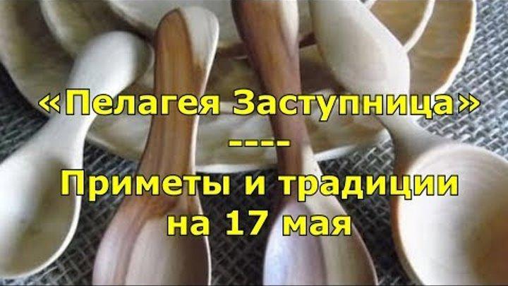 Народный праздник Пелагея Заступница Приметы и традиции на 17 мая