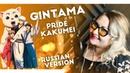 Gintama° / Pride Kakumei Nika Lenina Russian Version